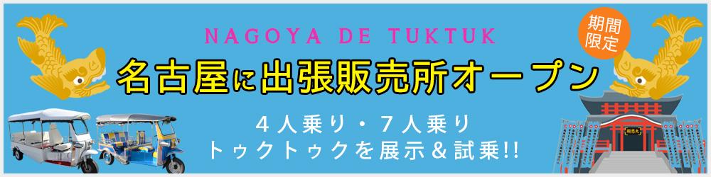 名古屋に出張販売所がオープンします!!