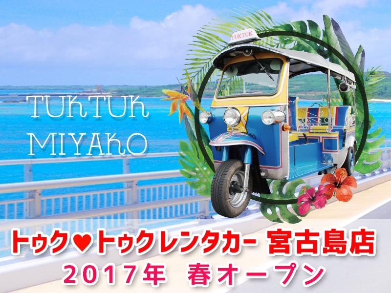 「トゥクトゥクレンタカー宮古島店」今春オープン!!