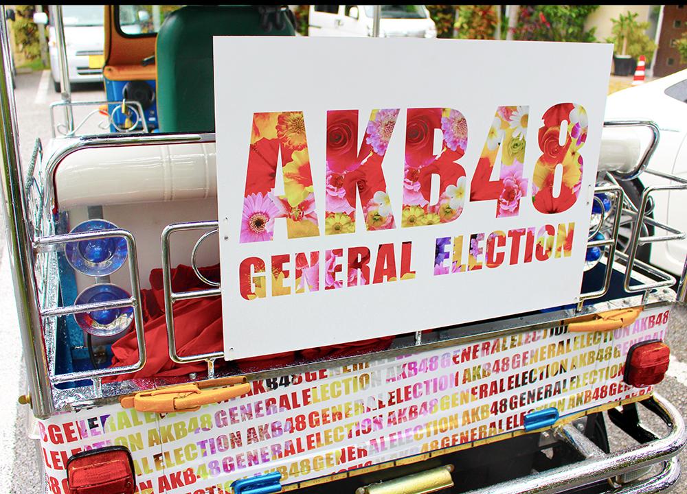 AKB総選挙 沖縄 × トゥクトゥク