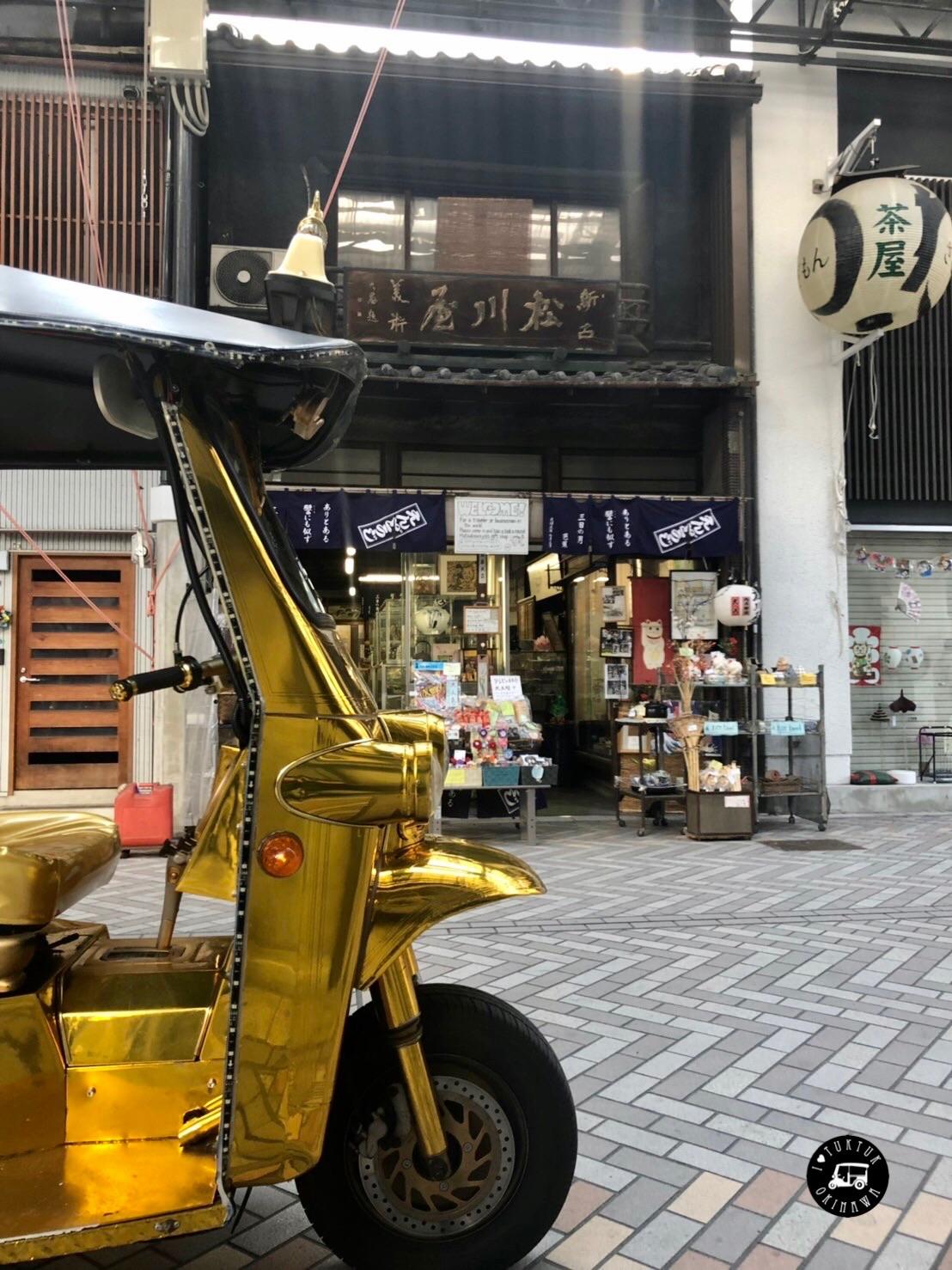 松川屋(お土産やおもちゃや和道具を扱う老舗)