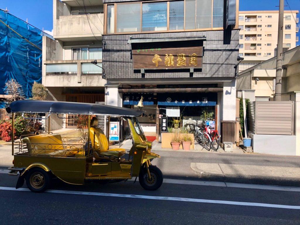名古屋巡り〜千種駅周辺エリア〜