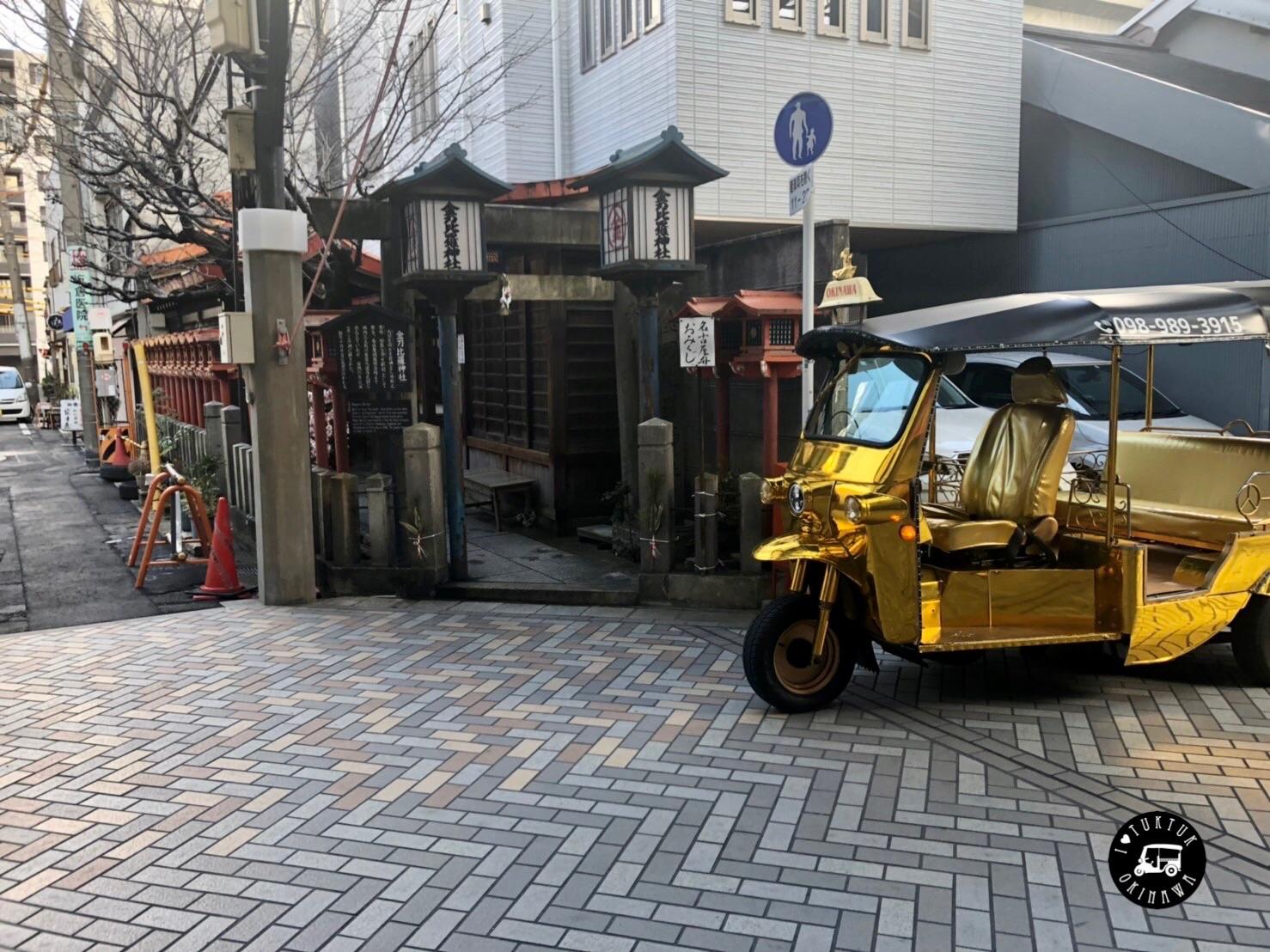 金比羅神社(名古屋弁のおみくじ)