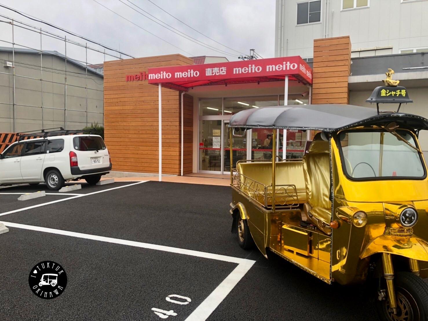 名糖産業直売所(アルファベットチョコレート)