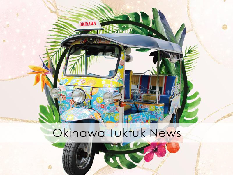 日本道路交通情報センター様運営の実証実験に、当社のトゥクトゥクが採用