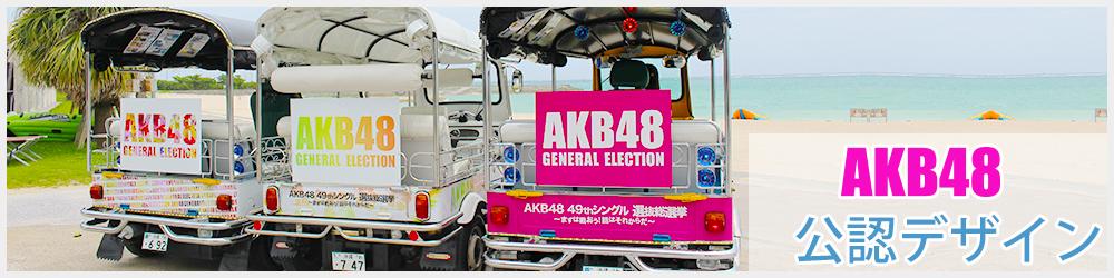 沖縄トゥクトゥク株式会社 AKB48 トゥクトゥク