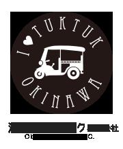 沖縄トゥクトゥク株式会社logo