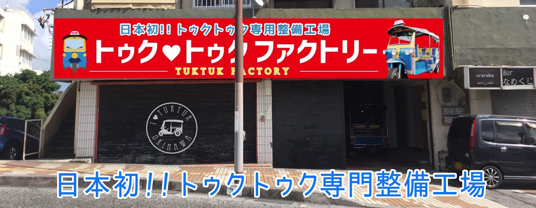 """日本初トゥクトゥク専門整備工場"""" width="""