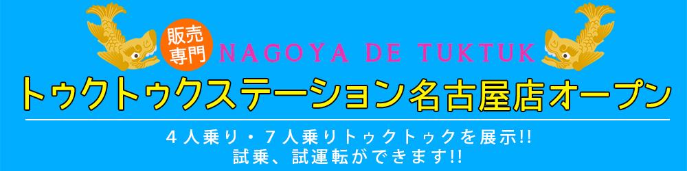 沖縄トゥクトゥク株式会社 トゥクトゥク 名古屋出張販売所オープン