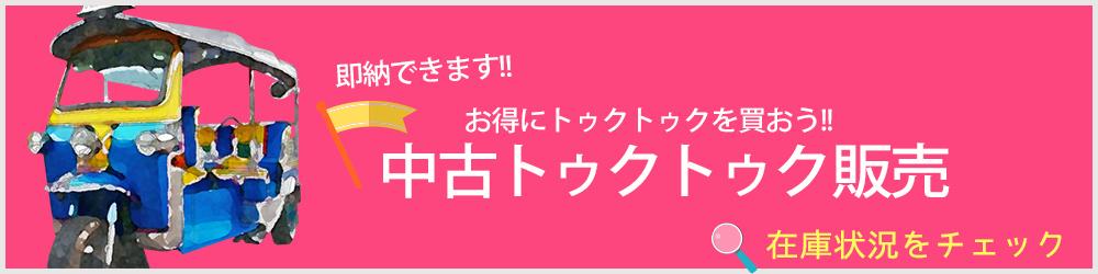 沖縄トゥクトゥク株式会社 とぅくとぅく中古車販売