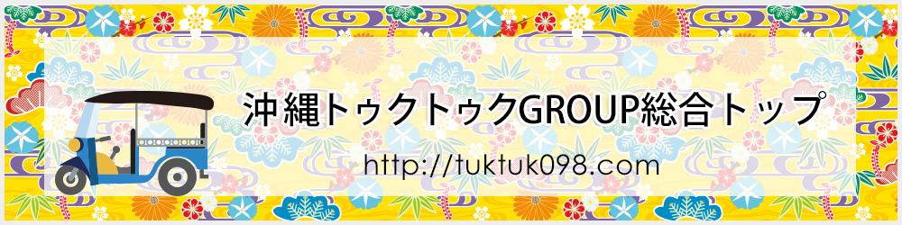 沖縄トゥクトゥクグループ総合TOP