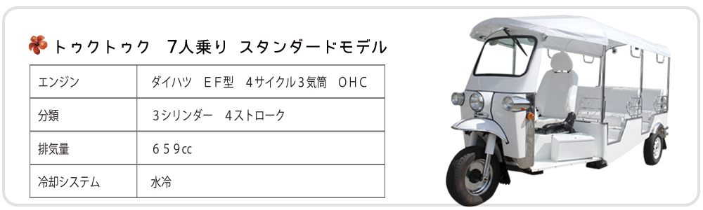 沖縄トゥクトゥク株式会社7人乗りTUKTUK