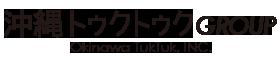 沖縄トゥクトゥク株式会社