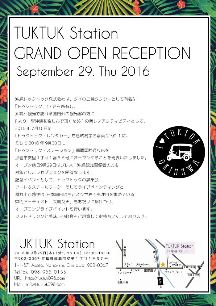 9/29にトゥクトゥクステーション那覇国際通り店レセプションを行います。