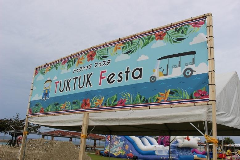 TUKTUK Festaありがとうございました。