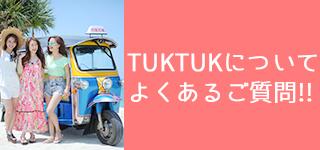 運転が楽しい トゥクトゥク