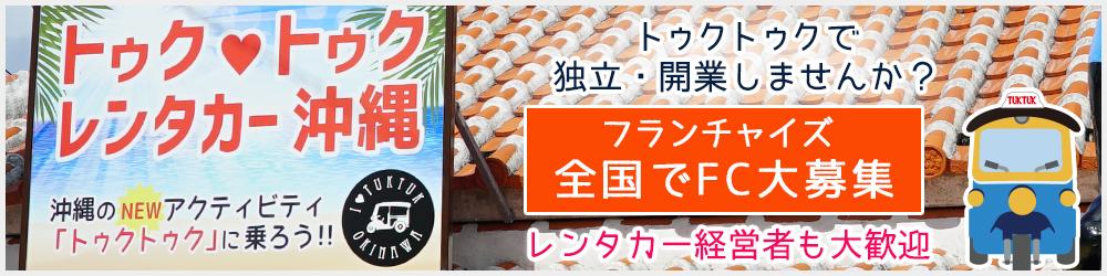 沖縄トゥクトゥク株式会社4にんのりTUKTUKフランチャイズ募集