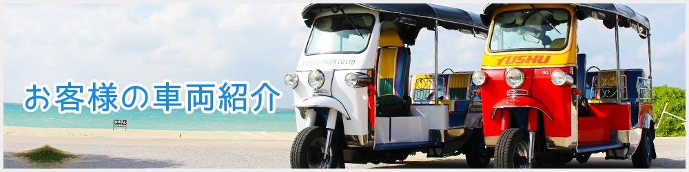沖縄トゥクトゥク株式会社お客様のトゥクトゥク