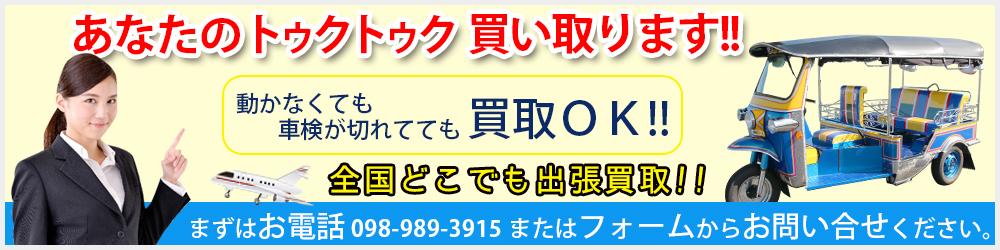 沖縄トゥクトゥク株式会社トゥクトゥク買取