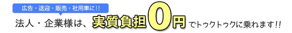沖縄トゥクトゥク株式会社実質負担0円でトゥクトゥクに乗れます