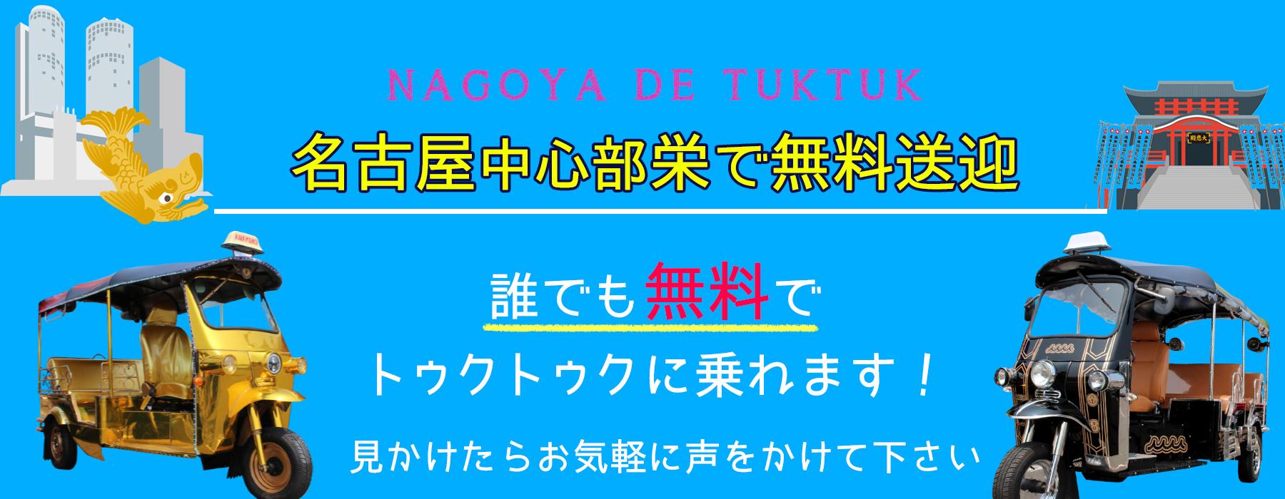 3か月限定名古屋でトゥクトゥク無料送迎