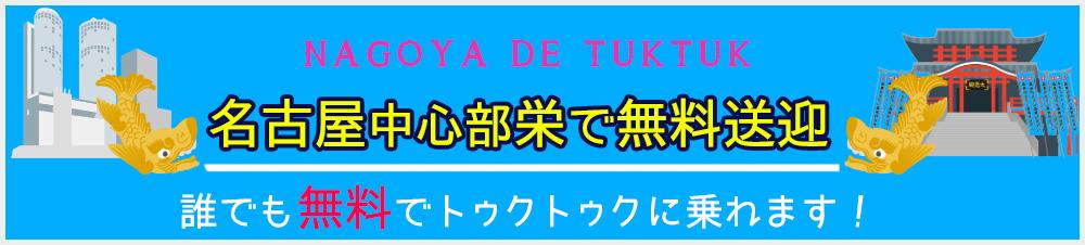 沖縄トゥクトゥク 名古屋の中心部・栄で無料送迎がスタートしました!誰でも無料で乗ることができるので、トゥクトゥクを見かけたらお気軽に声をかけてください。
