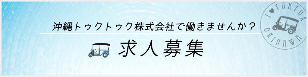 沖縄トゥクトゥク株式会社求人
