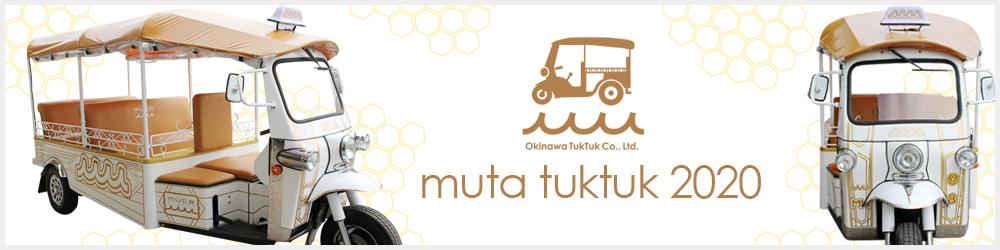 沖縄トゥクトゥク ムータ コラボ車両