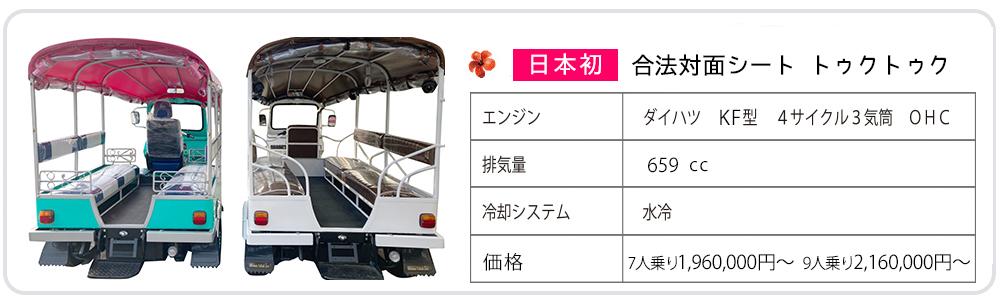 沖縄トゥクトゥク株式会社対面乗りTUKTUK