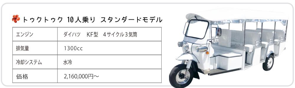 沖縄トゥクトゥク株式会社10人乗りTUKTUK