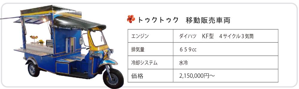 沖縄トゥクトゥク株式会社移動販売車TUKTUK