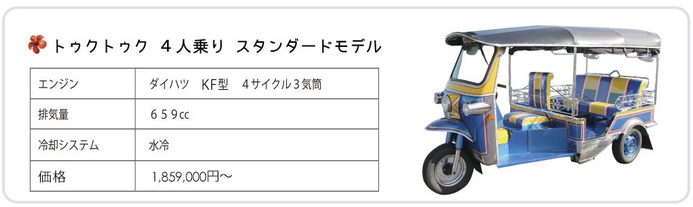 沖縄トゥクトゥク株式会社4人乗りTUKTUK
