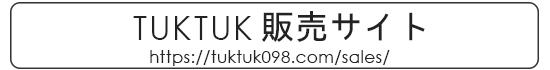 https://tuktuk098.com/sale/